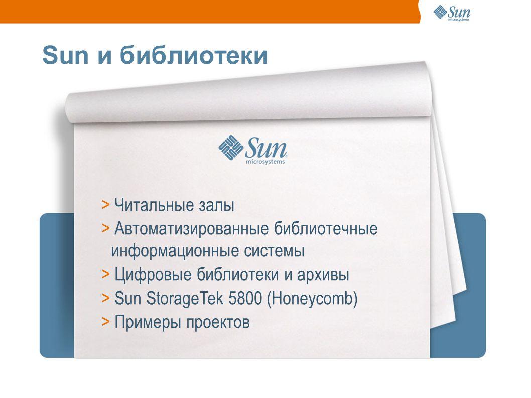 Sun и библиотеки > Читальные залы > Автоматизированные библиотечные информационные системы > Цифровые библиотеки и архивы > Sun StorageTek 5800 (Honeycomb) > Примеры проектов