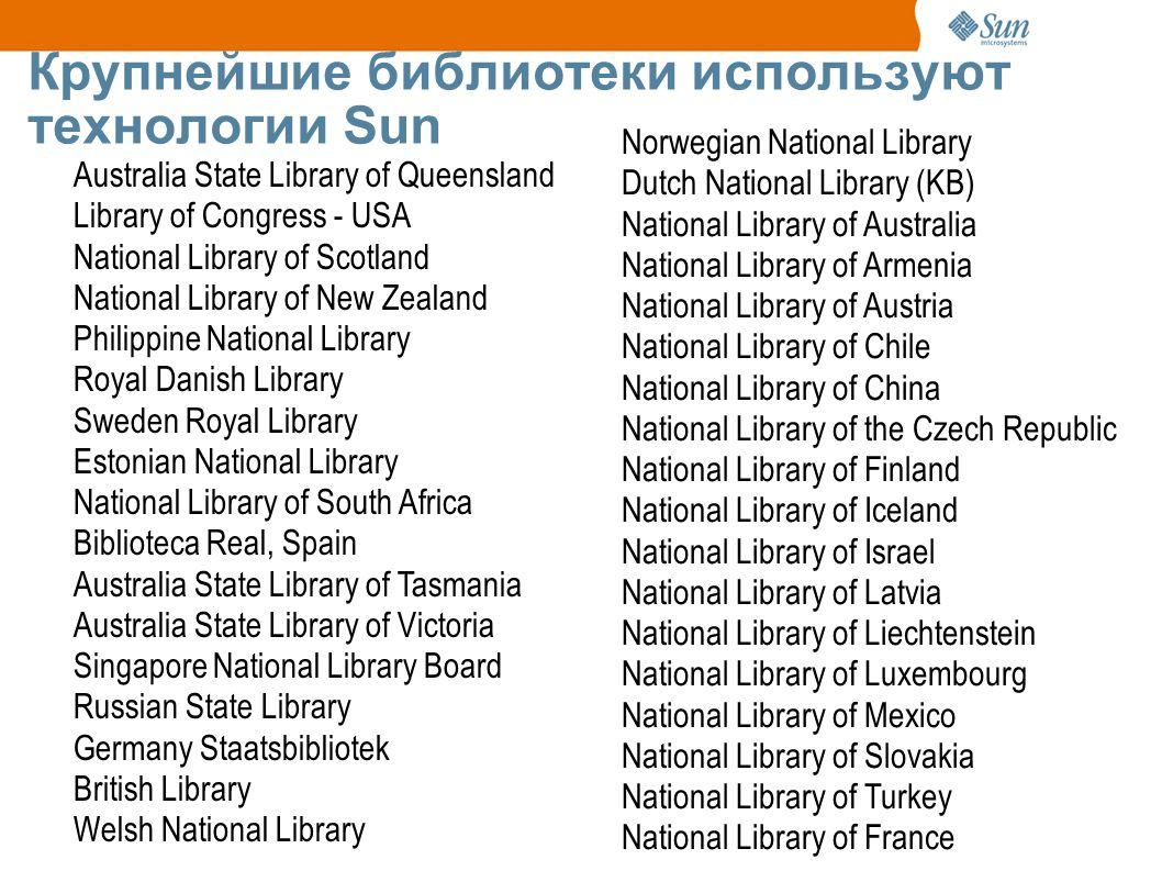 Крупнейшие библиотеки используют технологии Sun Australia State Library of Queensland Library of Congress - USA National Library of Scotland National