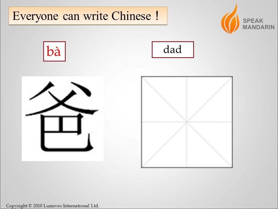 Copyright © 2010 Lumivox International Ltd. Everyone can write Chinese bà dad