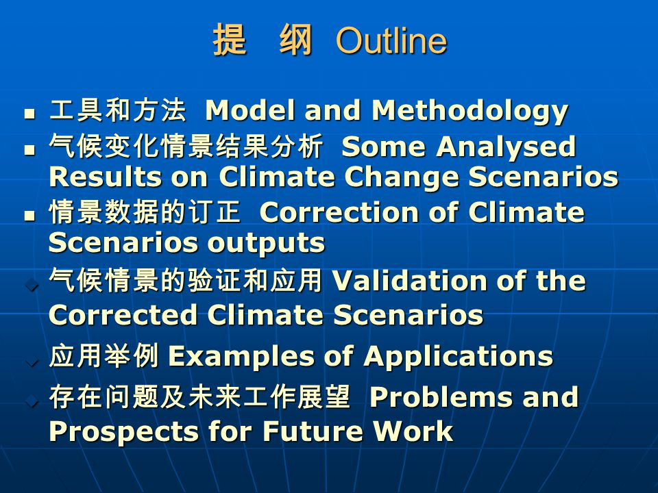 PRECIS Generating User-friendly Climate Scenarios with PRECIS PRECIS Generating User-friendly Climate Scenarios with PRECIS Yinlong XU Yinlong XU Inst