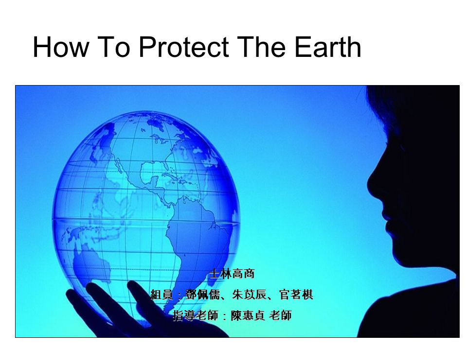 How To Protect The Earth