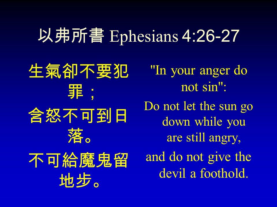 Ephesians 4:26-27