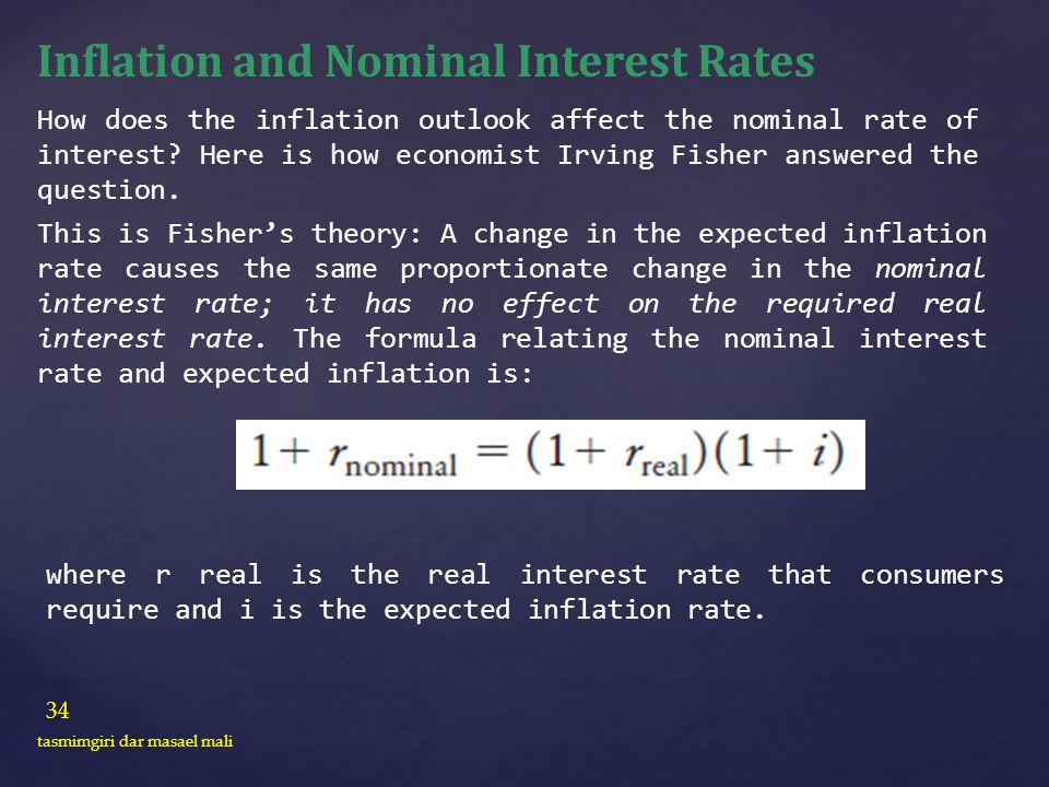 34 tasmimgiri dar masael mali Inflation and Nominal Interest Rates How does the inflation outlook affect the nominal rate of interest? Here is how eco