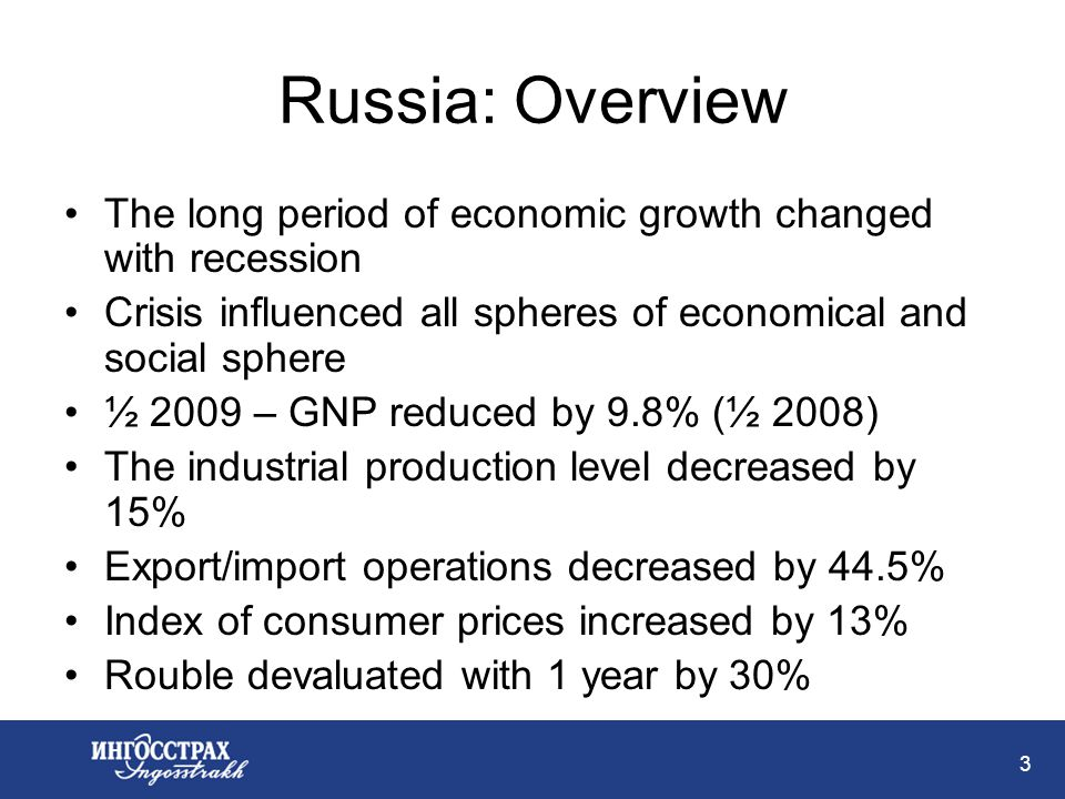 24 Aviation 25 – 35% reduction in the number of passengers Major air-companies get rid of Russian vehicles (Aeroflot, S7, Transaero, etc) Reduction in number of Airline Companies New limits under the Air Code (who get money) Anti-Bankruptcy insurance (?) Failure of the idea to establish Pool for Local Limits New business at Ingosstrakh – I Fly, Taimyr, Sakhalin Airways