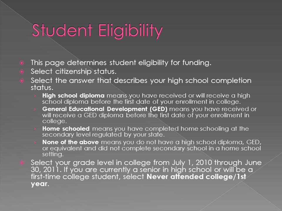 This page determines student eligibility for funding.