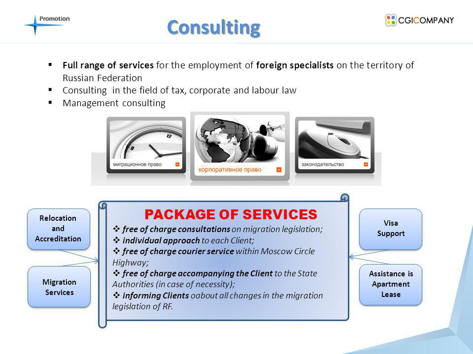 Full range of services for the employment of foreign specialists on the territory of Russian Federation Consulting in the field of tax, corporate and