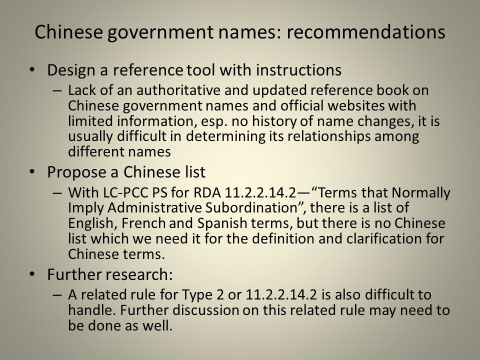 Chinese government names: recommendations Design a reference tool with instructions – Lack of an authoritative and updated reference book on Chinese g