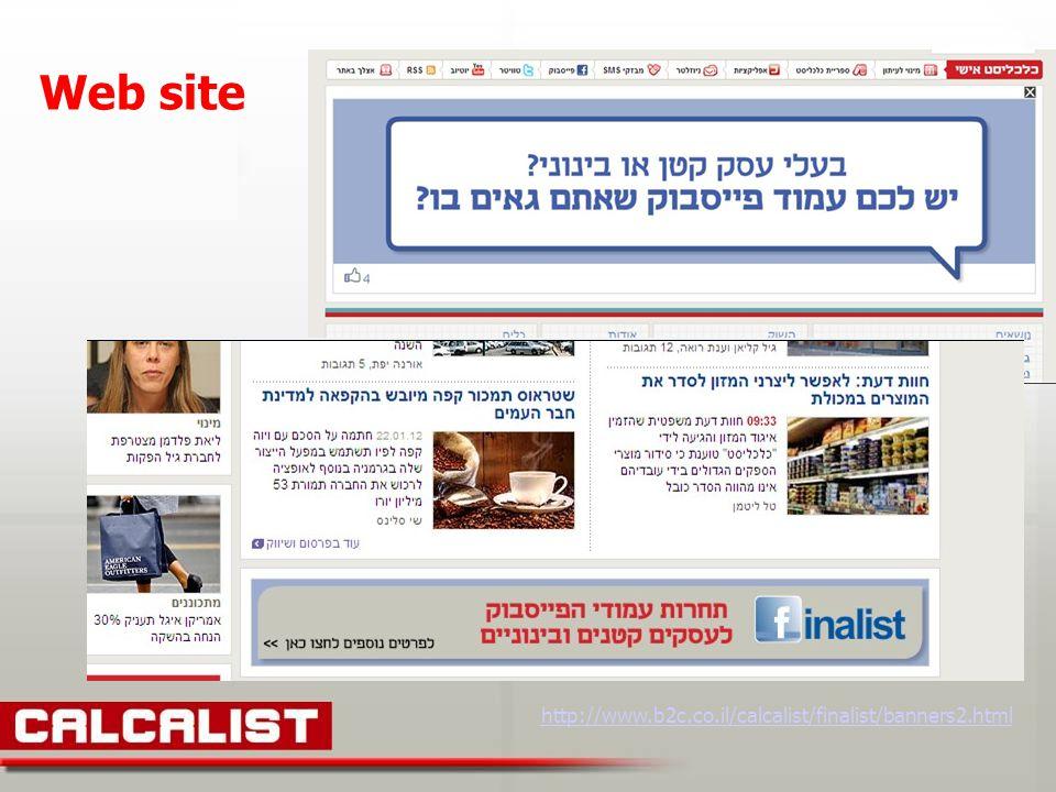 http://www.b2c.co.il/calcalist/finalist/banners2.html Web site