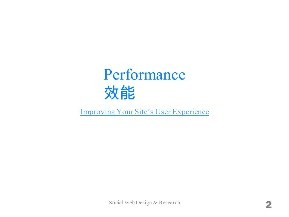 Performance 2 Improving Your Sites User Experience Social Web Design & Research