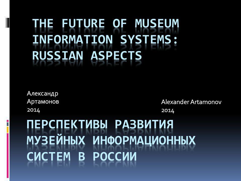 Александр Артамонов 2014 Alexander Artamonov 2014