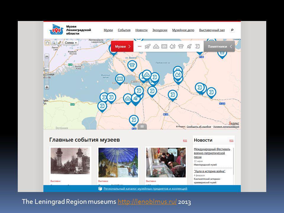 The Leningrad Region museums http://lenoblmus.ru/ 2013http://lenoblmus.ru/