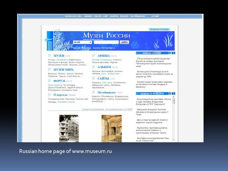 Russian home page of www.museum.ru