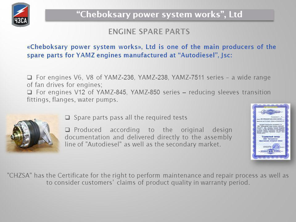 «Cheboksary power system works», Ltd is one of the main producers of the spare parts for YAMZ engines manufactured at Autodiesel, Jsc: ENGINE SPARE PA