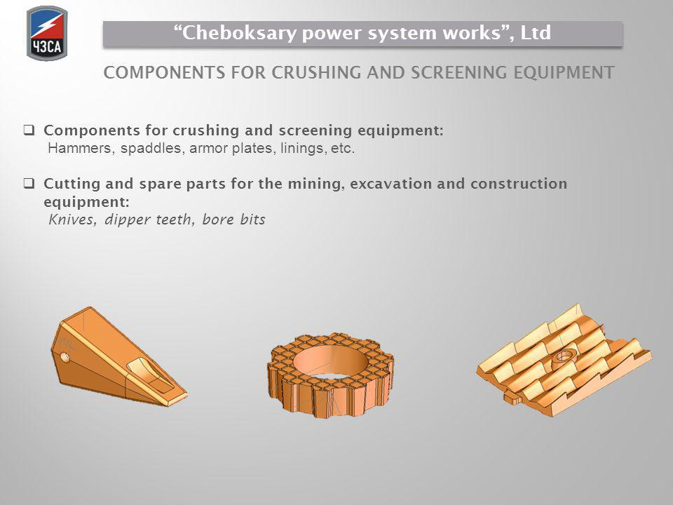 Components for crushing and screening equipment: Hammers, spaddles, armor plates, linings, etc. Cutting and spare parts for the mining, excavation and