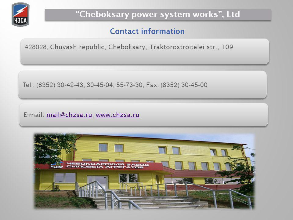 Contact information 428028, Chuvash republic, Cheboksary, Traktorostroitelei str., 109 Tel.: (8352) 30-42-43, 30-45-04, 55-73-30, Fax: (8352) 30-45-00