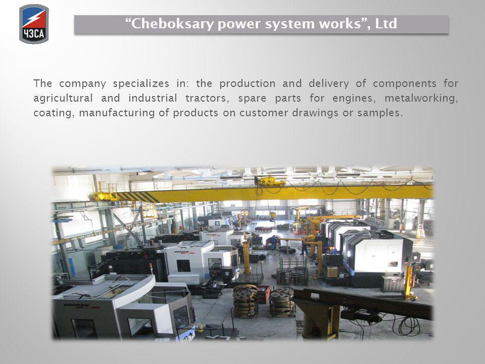Cheboksary power system works, Ltd The company specializes in: the production and delivery of components for agricultural and industrial tractors, spa