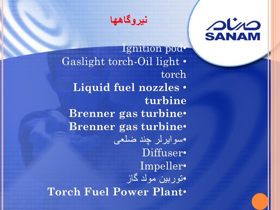 نیروگاهها Ignition pod Gaslight torch-Oil light torch Liquid fuel nozzles turbine Brenner gas turbine سوایرلر چند ضلعی Diffuser Impeller توربین مولد گ