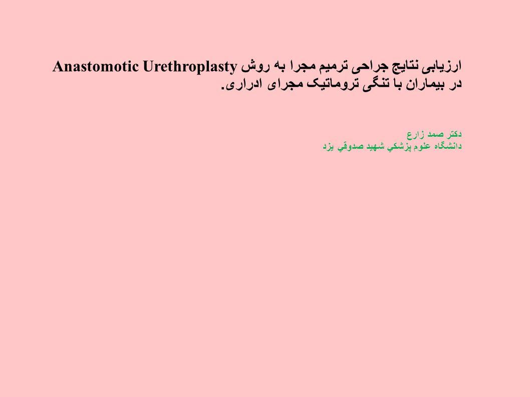 ارزیابی نتایج جراحی ترمیم مجرا به روش Anastomotic Urethroplasty در بیماران با تنگی تروماتیک مجرای ادراری.