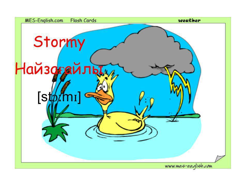 Stormy Найза ғ айлы [st ɔː m ɪ ]
