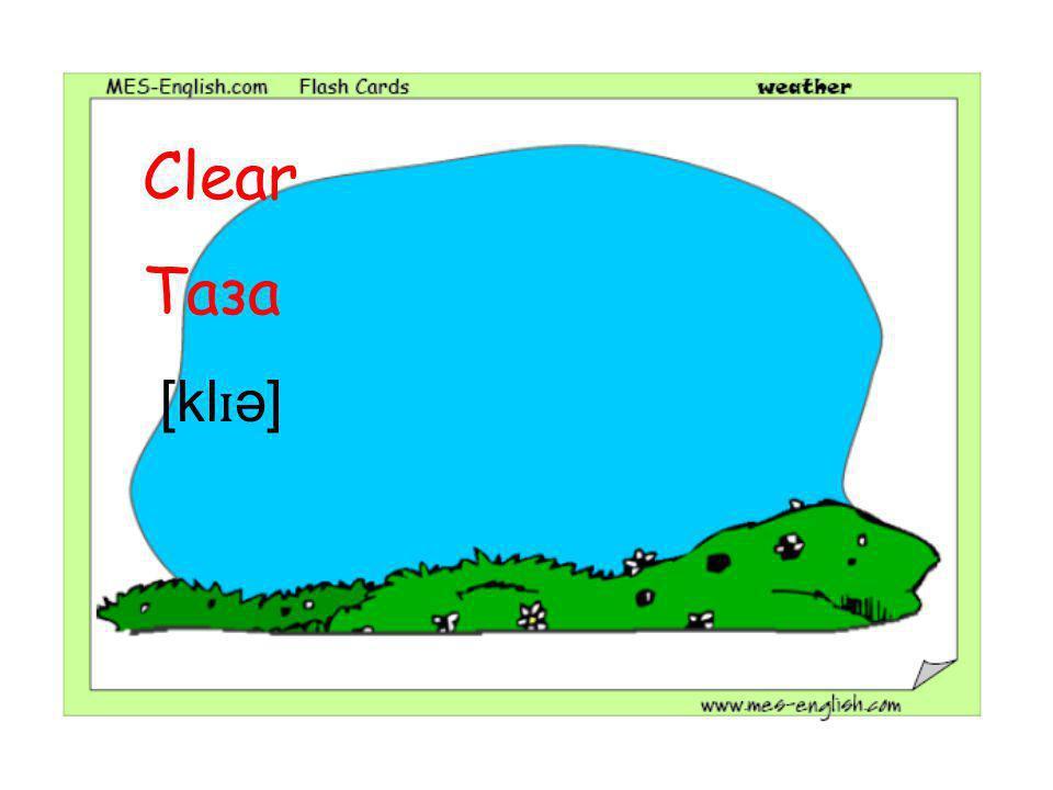 Clear Таза [kl ɪ ə]