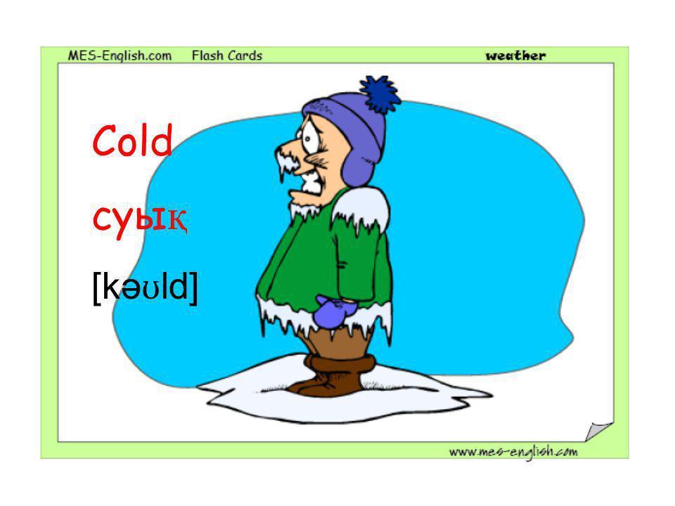 Cold суы қ [kə ʊ ld]