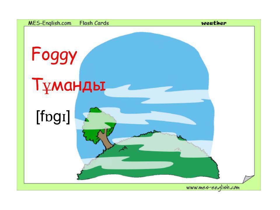 Foggy Т ұ манды [f ɒ g ɪ ]