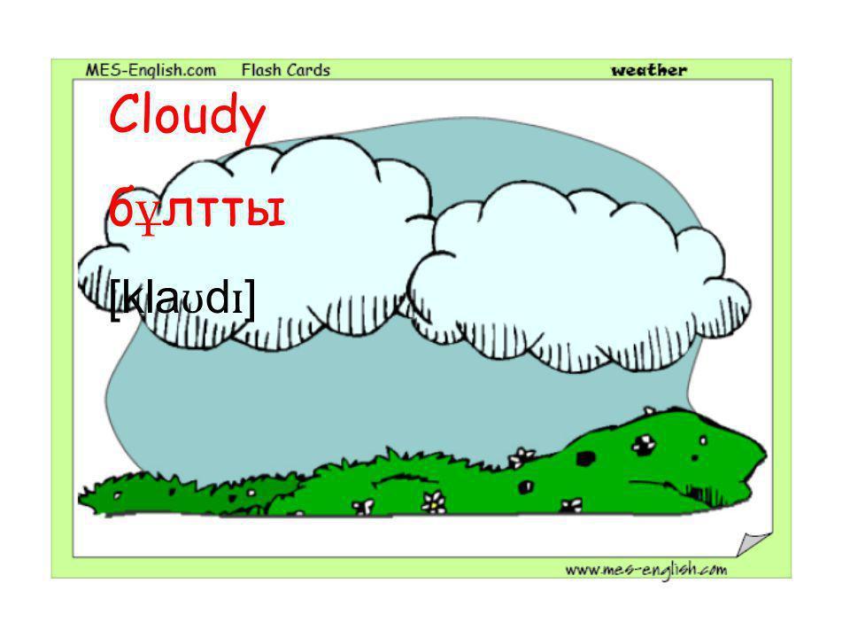 Cloudy б ұ лтты [kla ʊ d ɪ ]