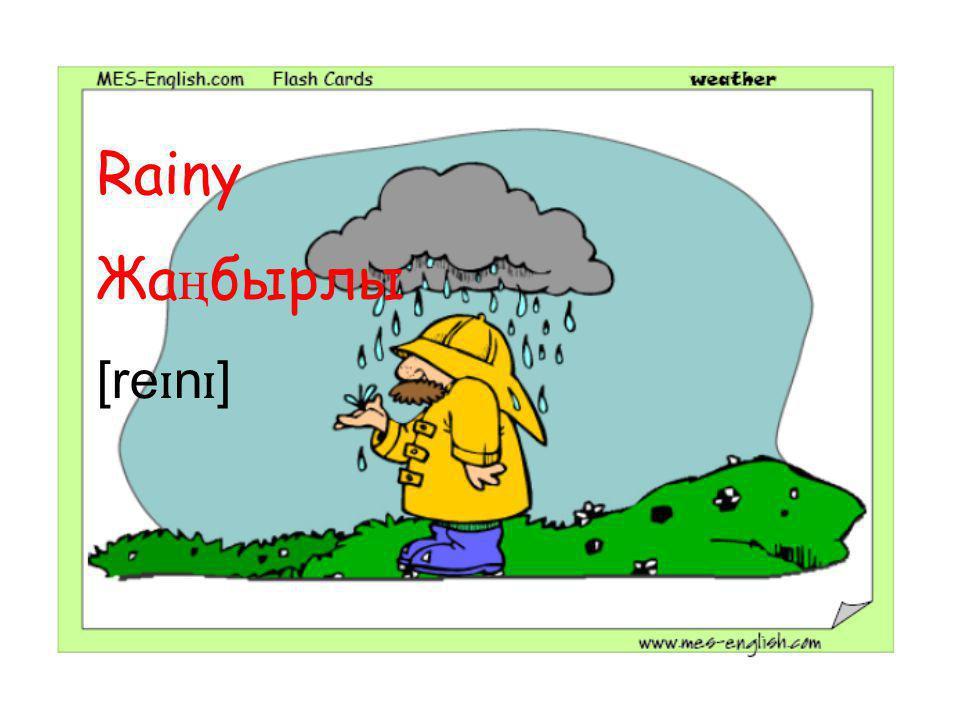Rainy Жа ң бырлы [re ɪ n ɪ ]