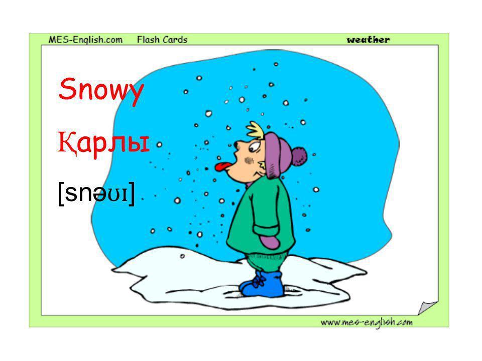 Snowy Қ арлы [snə ʊɪ ]
