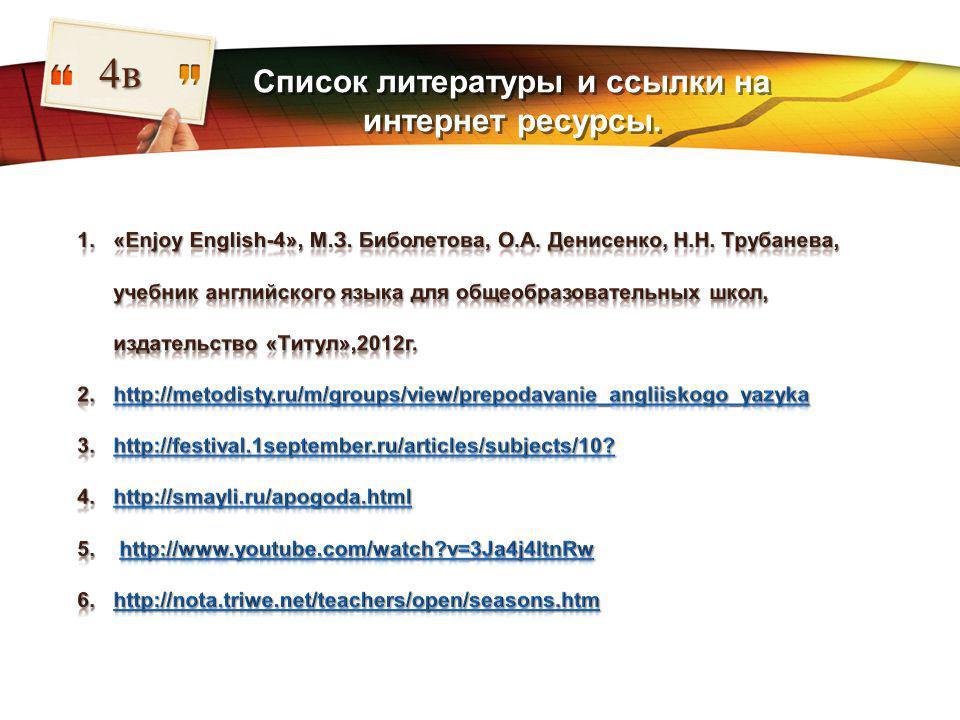 LOGO Список литературы и ссылки на интернет ресурсы. 4в