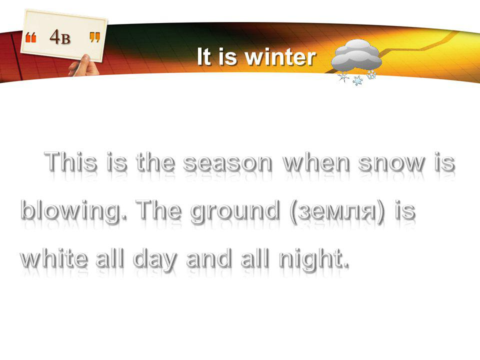 LOGO It is winter 4в