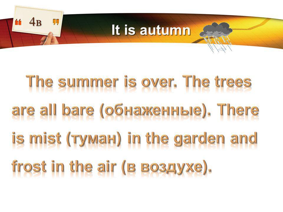 LOGO It is autumn 4в