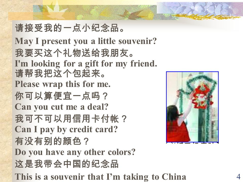 3 Practical English Sentences for Shopping ? Can you suggest any good places for shopping?. I want to buy some souvenirs for my friends in Beijing. ?
