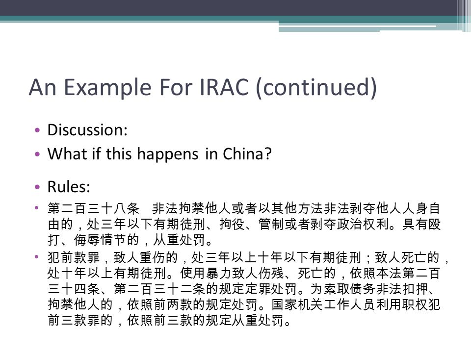 An Example For IRAC (continued) Discussion: What if this happens in China Rules: