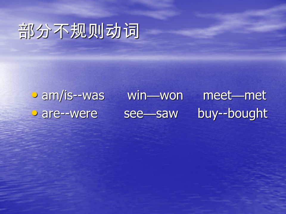 am/is--was win won meet met am/is--was win won meet met are--were see saw buy--bought are--were see saw buy--bought