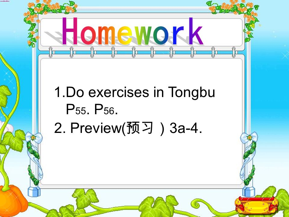 1.Do exercises in Tongbu P 55. P 56. 2. Preview( 3a-4.