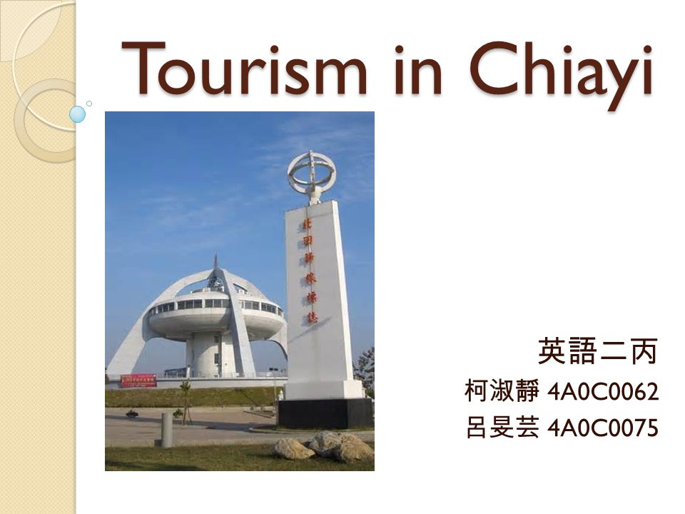 Tourism in Chiayi 4A0C0062 4A0C0075