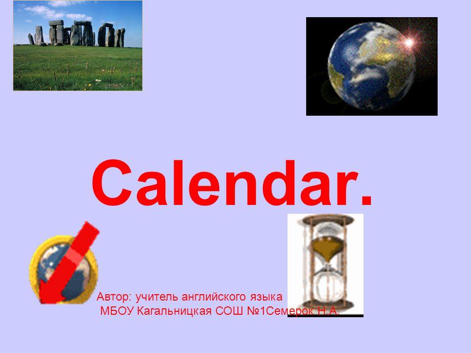 Calendar. Автор: учитель английского языка МБОУ Кагальницкая СОШ 1Семерок Н.А.