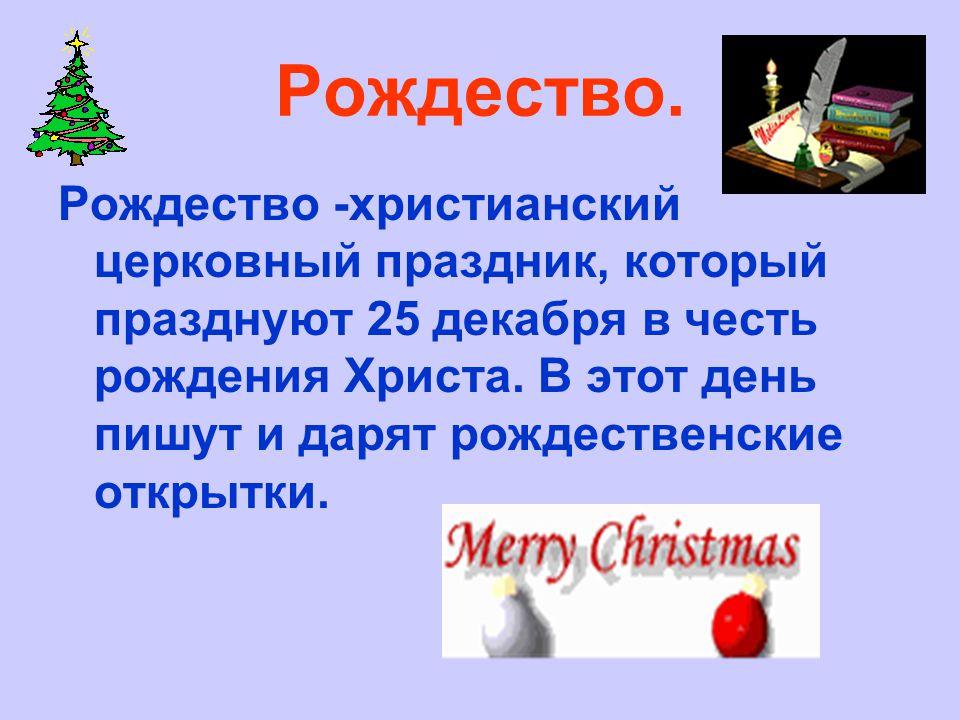 Рождество.