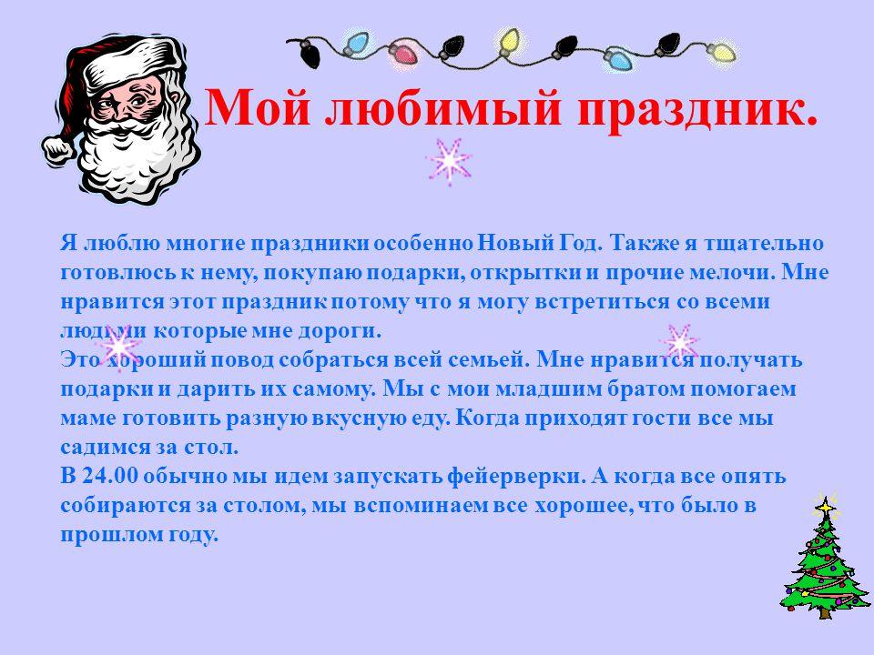 Я люблю многие праздники особенно Новый Год.