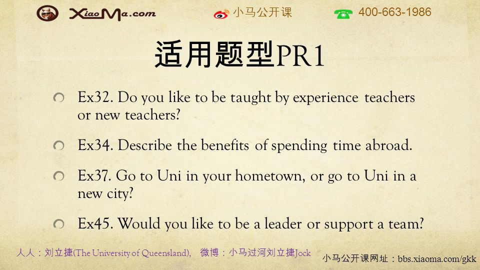 400-663-1986 bbs.xiaoma.com/gkk PR1 Ex32. Do you like to be taught by experience teachers or new teachers? Ex34. Describe the benefits of spending tim