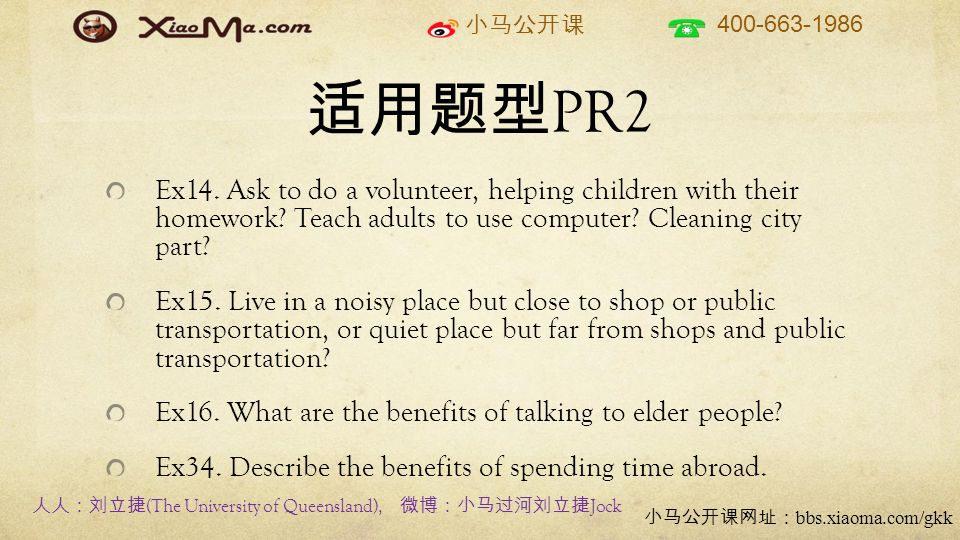 400-663-1986 bbs.xiaoma.com/gkk PR2 Ex14. Ask to do a volunteer, helping children with their homework? Teach adults to use computer? Cleaning city par