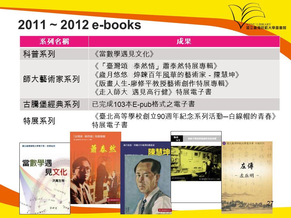 - 103 E-pub 90 2011 2012 e-books 27
