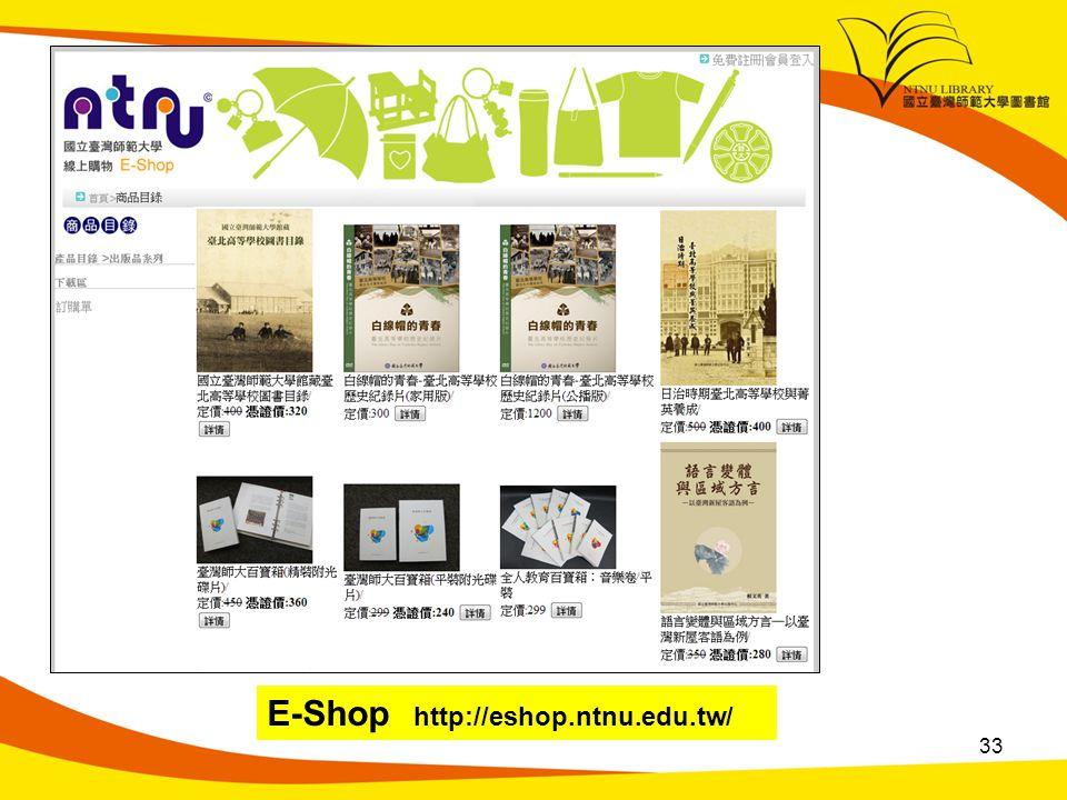 E-Shop http://eshop.ntnu.edu.tw/ 33