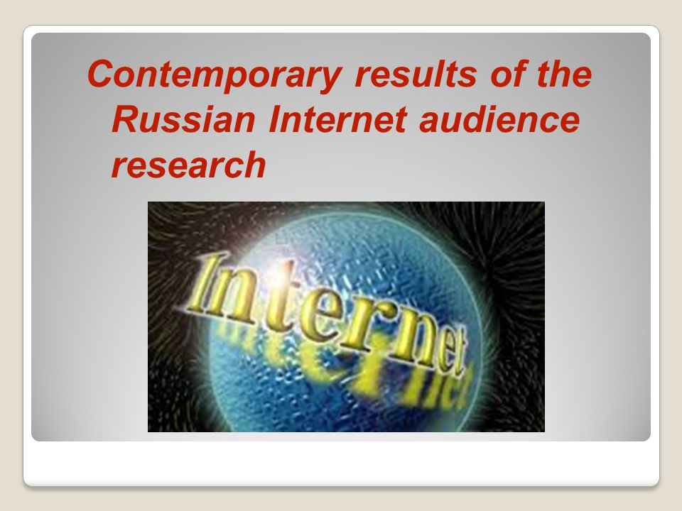 Contemporary results of the Russian Internet audience research