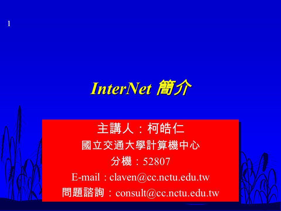 1 InterNet InterNet 52807 E-mail : claven@cc.nctu.edu.tw consult@cc.nctu.edu.tw 52807 E-mail : claven@cc.nctu.edu.tw consult@cc.nctu.edu.tw