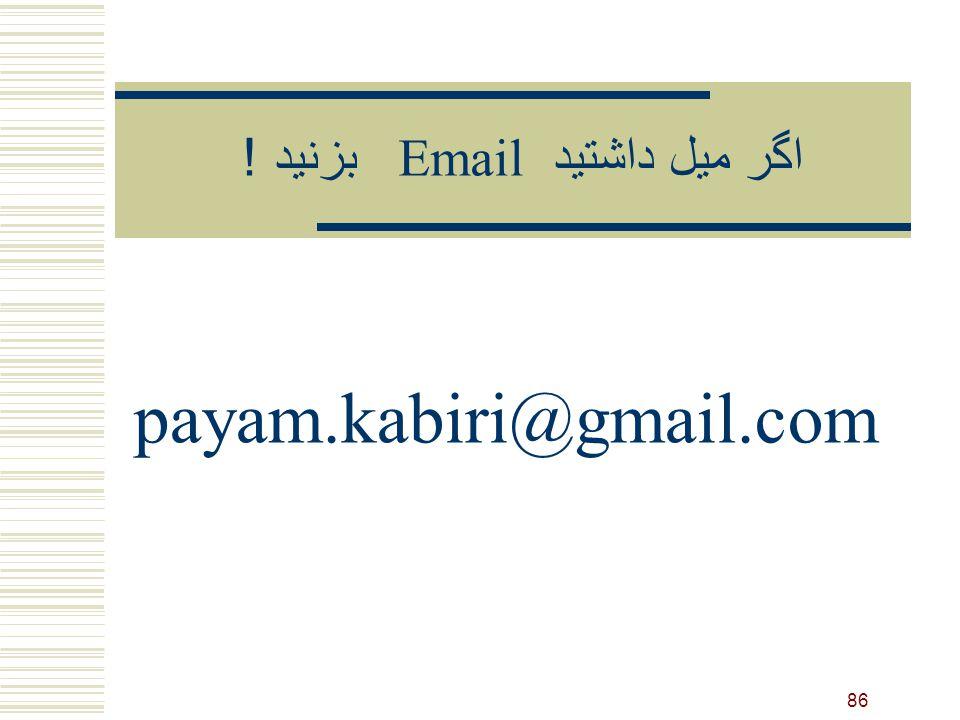 بزنید ! Email اگر میل داشتید payam.kabiri@gmail.com 86