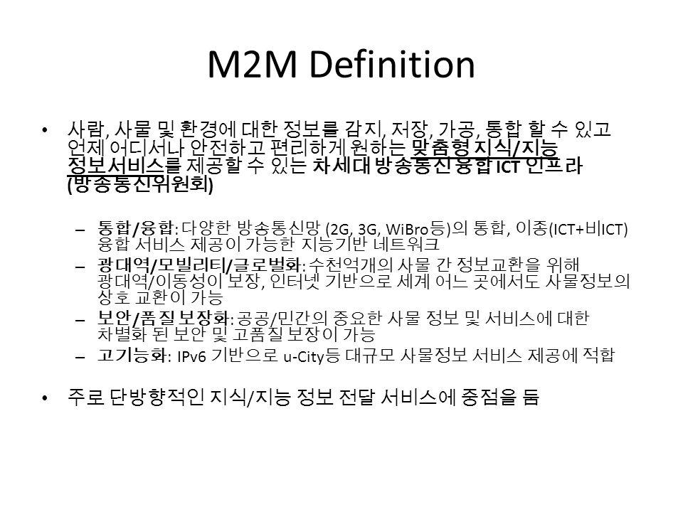 M2M Definition,,,, / ICT ( ) – / : (2G, 3G, WiBro ), (ICT+ ICT) – / / : /, – / : / – : IPv6 u-City /