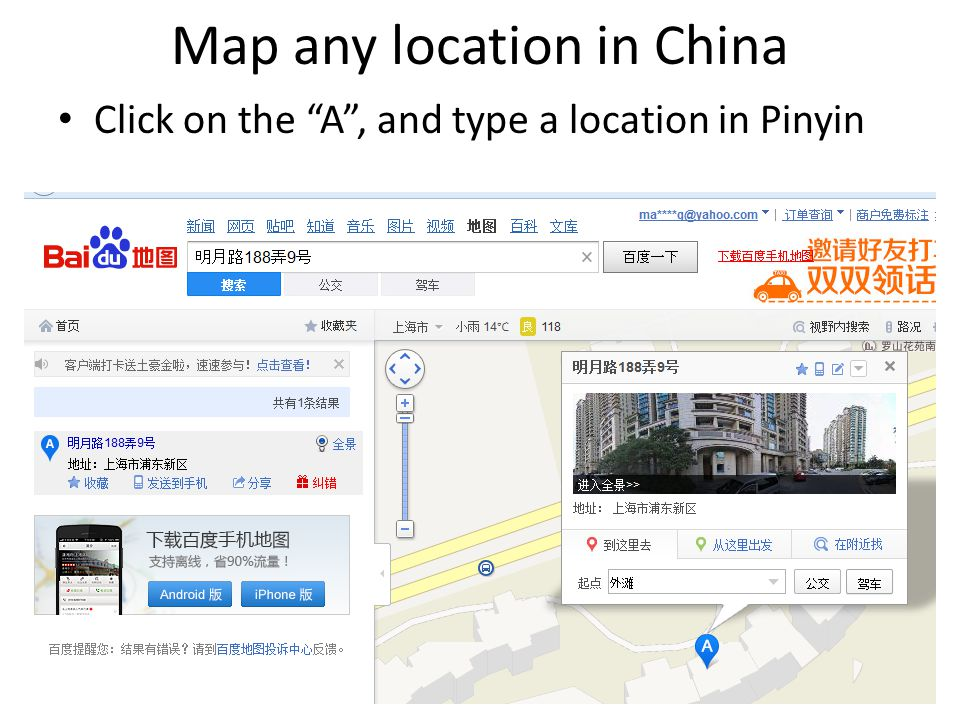 Map any location in China Click on the A, and type a location in Pinyin