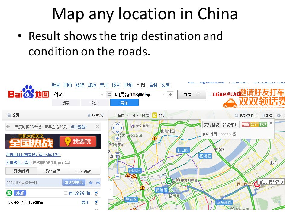 Map any location in China Result shows the trip destination and condition on the roads.